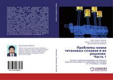 Обложка Проблемы ковки титановых сплавов и их решения. Часть 1