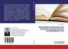 Copertina di Динамика мельниц для размола волокнистых полуфабрикатов