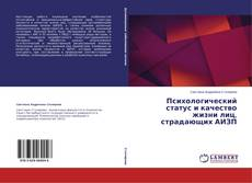 Portada del libro de Психологический статус и качество жизни лиц, страдающих АИЗП