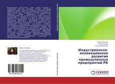 Buchcover von Индустриально-инновационное развитие промышленных предприятий РК