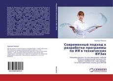 Bookcover of Современный подход к разработке программы по ИЯ в технических ВУЗах