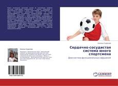 Bookcover of Сердечно-сосудистая система юного спортсмена