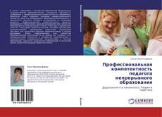 Bookcover of Профессиональная компетентность педагога непрерывного образования