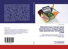 Обложка Закупочная логистика розничных операторов при развитии сегмента СТМ
