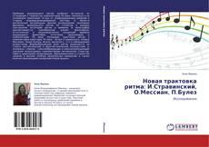 Обложка Новая трактовка ритма: И.Стравинский, О.Мессиан, П.Булез