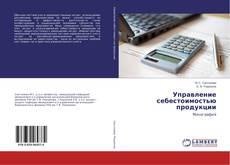 Bookcover of Управление себестоимостью продукции