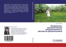 Bookcover of Социально-экологическая направленность личности дошкольника