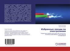 Bookcover of Избранные лекции по электрохимии