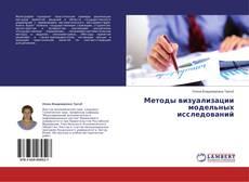 Capa do livro de Методы визуализации модельных исследований