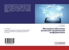 Couverture de Методика обучения аспектам социальной информатики