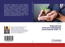 Buchcover von Карьерное консультирование участников СОК 1С