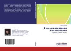 Bookcover of Феномен рекламной коммуникации