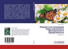 Bookcover of Редкие и исчезающие виды насекомых Центрального Предкавказья