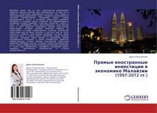 Borítókép a  Прямые иностранные инвестиции в экономике Малайзии (1997-2012 гг.) - hoz