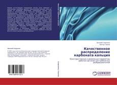 Bookcover of Качественное распределение карбоната кальция