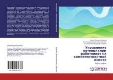 Borítókép a  Управление потенциалом работников на компетентностной основе - hoz