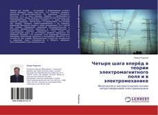 Обложка Четыре шага вперёд в теории электромагнитного поля и в электромеханике