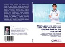 Bookcover of Исследование явления неполной случайности распределения дат рождений