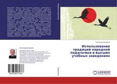 Bookcover of Использование традиций народной педагогики в высших учебных заведениях