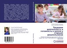 Buchcover von Трудовая деятельность и готовность к школе у старших дошкольников
