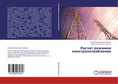 Bookcover of Расчет режимов электропотребления