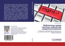 Portada del libro de Публичные права частных субъектов недропользования