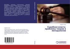 Buchcover von Судебная власть: проблемы теории и методологии
