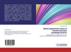Bookcover of Иностранный язык в техническом университете