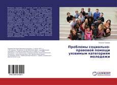 Bookcover of Проблемы социально-правовой помощи уязвимым категориям молодежи