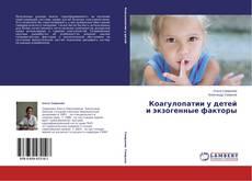 Обложка Коагулопатии у детей и экзогенные факторы