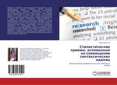 Bookcover of Стилистические приемы, основанные на совмещении синтаксических единиц