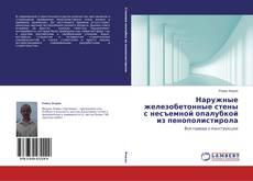 Buchcover von Наружные железобетонные стены с несъемной опалубкой из пенополистирола