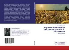 Bookcover of Фразеологическая система языка М.А. Шолохова