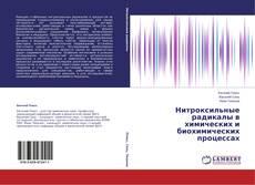 Portada del libro de Нитроксильные радикалы в химических и биохимических процессах