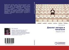 Bookcover of Диалог автора и читателя