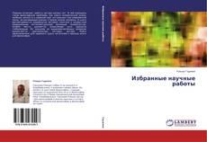 Избранные научные работы kitap kapağı