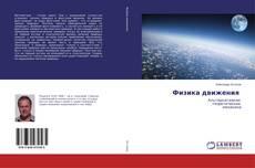 Bookcover of Физика движения