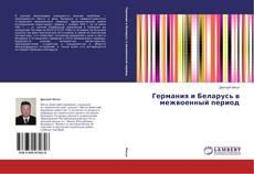 Portada del libro de Германия и Беларусь в межвоенный период
