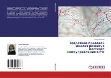 Bookcover of Теоретико-правовой анализ развития местного самоуправления в РФ