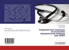 Bookcover of Современные подходы по оказанию медицинской помощи при ХОБЛ