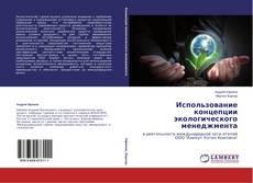 Bookcover of Использование концепции экологического менеджмента