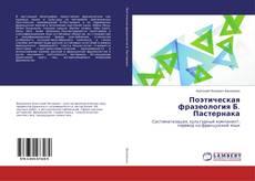 Bookcover of Поэтическая фразеология Б. Пастернака