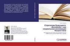 Copertina di Стратегии будущего: «Болашак» как социальная инновация Казахстана
