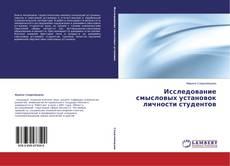 Исследование смысловых установок личности студентов kitap kapağı