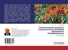 Buchcover von Генетические ресурсы и результаты селекции облепихи в Азербайджане