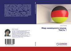 Bookcover of Мир немецкого языка. Часть 1