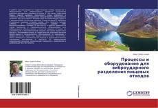 Portada del libro de Процессы и оборудование для виброударного разделения пищевых отходов