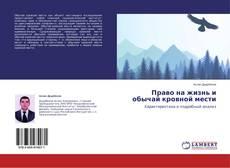 Buchcover von Право на жизнь и обычай кровной мести