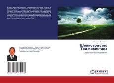 Bookcover of Шелководство Таджикистана