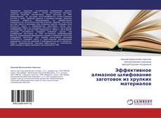 Bookcover of Эффективное алмазное шлифование заготовок из хрупких материалов